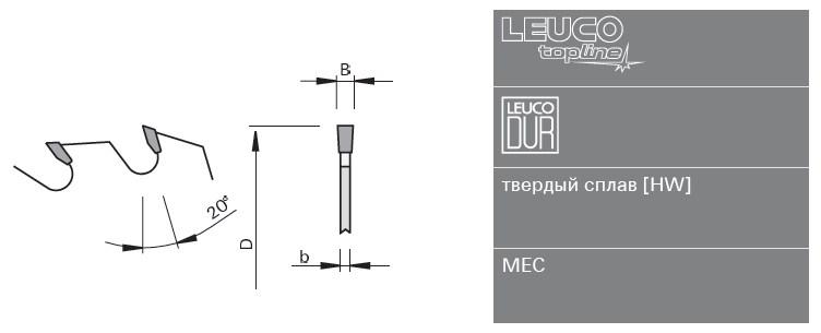 Дисковые пилы Leuco для многопильных станков с шлицaми для охлаждения